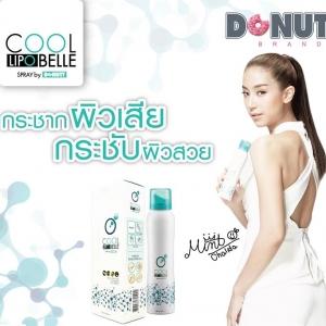 Donutt Cool Lipobelle Spray (โดนัทท์ คูล ไลโปเบล สเปรย์) Donutt Cool Lipobelle Spray (โดนัทท์ คูล ไลโปเบล สเปรย์)