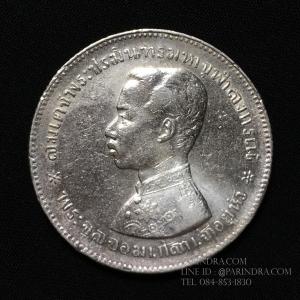 เหรียญเนื้อเงิน 1 บาท รัชกาลที่ 5 หลังตราแผ่นดิน #002