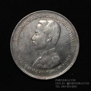 เหรียญเนื้อเงิน 1 บาท รัชกาลที่ 5 หลังตราแผ่นดิน #001