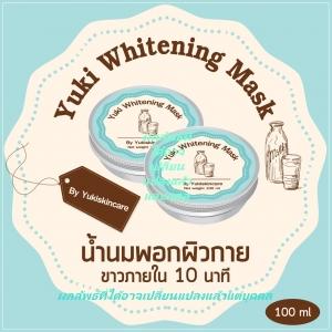 Yuki Whitening Mask ยูกิ ไวท์เทนนิ่ง มาร์ค น้ำนมพอกผิวขาว ช่วยเปลี่ยนสีผิวที่หมองคล้ำให้ขาวเนียน