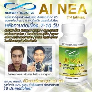 Active Collagen Tripeptide 10000 mg + Ainea ขาวใส ออร่า (ลดสิวตัวใหม่ล่าสุด 14เม็ด)