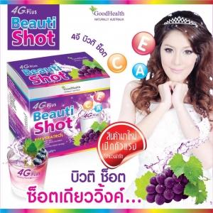 4g Beauty Shot ไม่ต้องเยอะแค่1ชอต ไม่ต้องกลัวบวมน้ำ