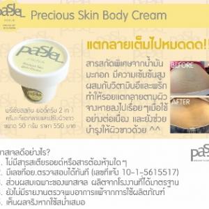Pasjel Precious Skin Body Cream