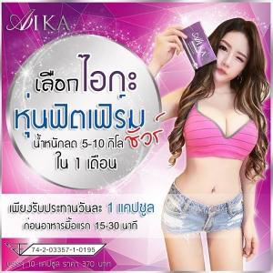AIKA Dietary Supplement Product New Shape & New life ?ผลิตภัณฑ์อาหารเสริม ไอกะ