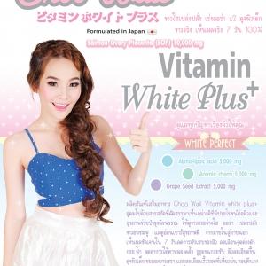 Choo Waii Vitamin white plus+ ขาวใส เปล่งปลั่ง เร่งออร่า x2 ดุจผิวเด็ก