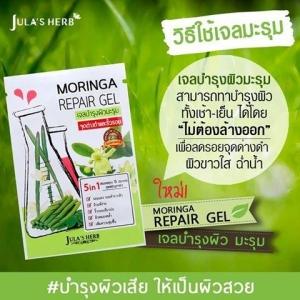 Moringa Repair Gel ลดรอยดำ รอยแดง รอยแผลเป็นให้จางลง Moringa Repair Gel ลดรอยดำ รอยแดง รอยแผลเป็นให้จางลง (6 ซอง)