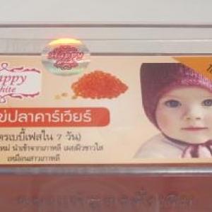 ครีม Happy White สูตรไข่ปลาคาเวียร์ ( หน้าเด็กใน 7 วัน )