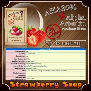 สบู่อัลฟ่าอาร์บูตินสตอร์เบอร์รี่ AHA 80% Strawberry Soap ลดเลือนริ้วรอยและจุดด่างดำ
