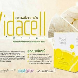 Vidacell (วิดาเซล)?ผลิตภัณฑ์อาหารเสริม
