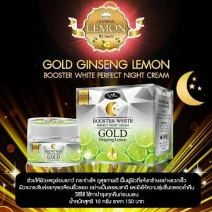 Gold ginseng lemon booster white perfect night cream ช่วยให้ผิวแลดูอ่อนเยาว์ กระจ่างใส ดูสุขภาพดี ฟื้นฟูผิวที่แห้งกร้านอย่างรวดเร็ว ผิวจะกระชับ ค่อยๆลดเลือนริ้วรอย อย่างเป็นธรรมชาติ