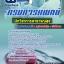 คู่มือเตรียมสอบนักวิชาการสาธารณสุข กรมการแพทย์ thumbnail 1