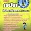 คู่มือเตรียมสอบนักวิเคราะห์ระบบงาน 4 (บริหารธุรกิจ) กปภ. thumbnail 1