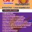 คู่มือเตรียมสอบ นักทัณฑวิทยา (งานควบคุมผู้ต้องขัง) กรมราชทัณฑ์ thumbnail 1