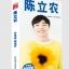โปสการ์ด เฉินลี่หนง (Chen Linong) thumbnail 2