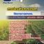 คู่มือเตรียมสอบวิศวกรการเกษตร กรมส่งเสริมการเกษตร thumbnail 1