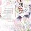 [ Pre order ] เรื่อง หลังสวนดอกท้อ ผู้เเต่ง Natsukairi thumbnail 2
