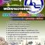 คู่มือเตรียมสอบพนักงานวางแผน การท่องเที่ยวแห่งประเทศไทย thumbnail 1