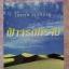 ฟ้าจรดทราย - โสภาค สุวรรณ thumbnail 1