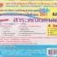 แผนการจัดการเรียนรู้หลักสูตรใหม่ 2551 คณิตศาสตร์ ม.1 thumbnail 1