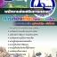 คู่มือเตรียมสอบ พนักงานส่งเสริมการตลาด การท่องเที่ยวแห่งประเทศไทย thumbnail 1