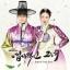 อัลบั้ม (#MY SASSY GIRL O.S.T - SBS DRAMA) thumbnail 1