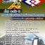 คู่มือเตรียมสอบช่าง ระดับ 3 รฟม. การรถไฟฟ้าขนส่งมวลชนแห่งประเทศไทย thumbnail 1