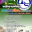 คู่มือเตรียมสอบ พนักงานพัสดุ การท่องเที่ยวแห่งประเทศไทย thumbnail 1