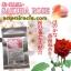 ซากุระ โรส sakura rose ซอฟเจลสกัดจากกุหลาบ Sakura Rose ช่วยให้ผิวพรรณเนียน ขาวผ่องใสยิ่งกว่าไข่ปอก กลิ่นตัวหอมกุหลาบ 1 ซอง 30 เม็ด thumbnail 1