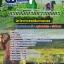คู่มือเตรียมสอบนักวิชาการเกษตร กรมส่งเสริมการเกษตร thumbnail 1