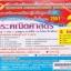 แผนการจัดการเรียนรู้หลักสูตรใหม่ 2551 คณิตศาสตร์ ม.2 thumbnail 1