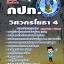 คู่มือเตรียมสอบวิศวกรโยธา 4 กปภ. thumbnail 1