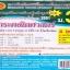 แผนการจัดการเรียนรู้หลักสูตรใหม่ 2551 คณิตศาสตร์ ม.3 thumbnail 1