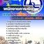 คู่มือเตรียมสอบพนักงานการเงิน การท่องเที่ยวแห่งประเทศไทย thumbnail 1