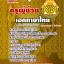 คู่มือเตรียมสอบ ครูผู้ช่วย เอกภาษาไทย thumbnail 1