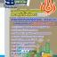 คู่มือเตรียมสอบสอบนายช่างเทคนิคปฏิบัติงาน (เครื่องกล) กรมพัฒนาพลังงานทดแทนและอนุรักษ์พลังงาน thumbnail 1