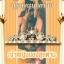 เจ้าหญิงของสุลต่าน thumbnail 1