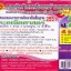 แผนการจัดการเรียนรู้หลักสูตรใหม่ 2551 คณิตศาสตร์ ป.2 thumbnail 1