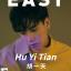 นิตยสาร EASY ปก Hu Yi Tian thumbnail 1