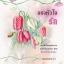 จองหัวใจรัก thumbnail 1