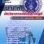 คู่มือเตรียมสอบนักวิชาการเงินและบัญชี ป.ป.ท. thumbnail 1