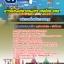 คู่มือเตรียมสอบพนักงานส่งเสริมการลงทุน การท่องเที่ยวแห่งประเทศไทย thumbnail 1