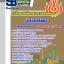 คู่มือเตรียมสอบวิศวกรโยธา สำนักงานปลัดกระทรวงพลังงาน thumbnail 1