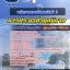 คู่มือเตรียมสอบพนักงานการเงินและบัญชี 3 กปภ. thumbnail 1