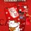 เคส VIVO V7 ซิลิโคนแมวกวักนำโชค Lucky Neko พร้อมที่ห้อยเข้าชุด ราคาถูก thumbnail 1