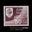 แสตมป์วัน ส.ป.อ (ยังไม่ใช้) ปี 2503 thumbnail 1