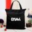 กระเป๋าผ้า B1A4 thumbnail 1