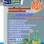 คู่มือเตรียมสอบนักธรณีวิทยา กรมเชื้อเพลิงธรรมชาติ กระทรวงพลังงาน thumbnail 1