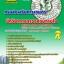 คู่มือเตรียมสอบ นักวิชาการตรวจสอบภายใน กรมส่งเสริมการเกษตร thumbnail 1