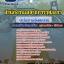 คู่มือเตรียมสอบนักวิชาการเงินและบัญชี สำนักงานเลขาธิการวุฒิสภา thumbnail 1