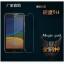 ฟิล์มกระจก Moto E4 ป้องกันหน้าจอ 9H Tempered Glass 2.5D (ขอบโค้งมน) HD Anti-fingerprint thumbnail 1